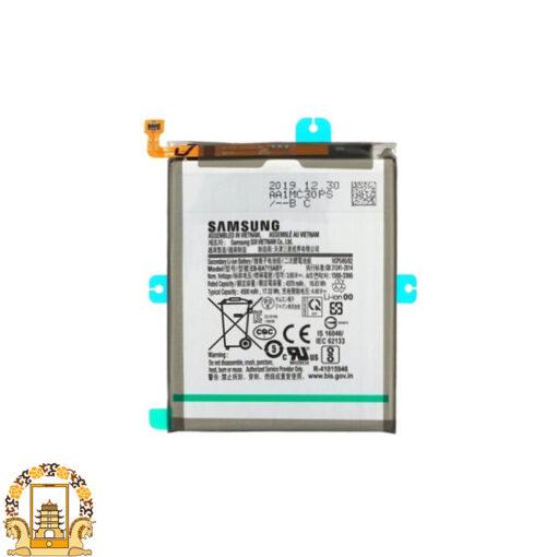 قیمت خرید باتری Samsung Galaxy A71